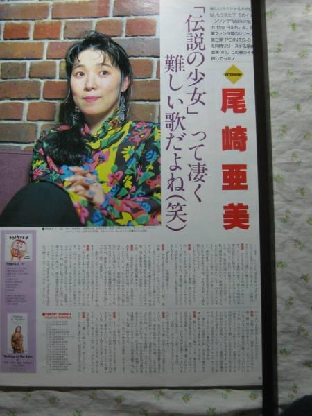 '92【伝説の少女って凄く難しい歌だよね】 尾崎亜美 ♯