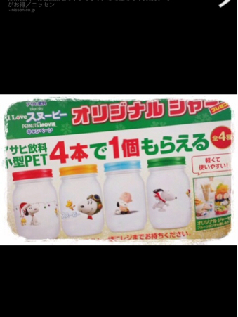 新品 アサヒ スヌーピー オリジナルジャー 4色セット グッズの画像