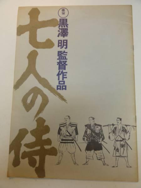 04221三船敏郎黒澤明津島恵子『七人の侍』パンフ_画像1