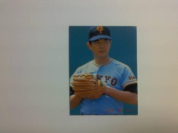 カルビー プロ野球カード 85年 江川卓 No.206 巨人_画像1