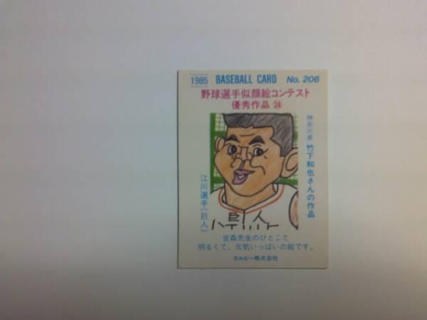 カルビー プロ野球カード 85年 江川卓 No.206 巨人_画像2