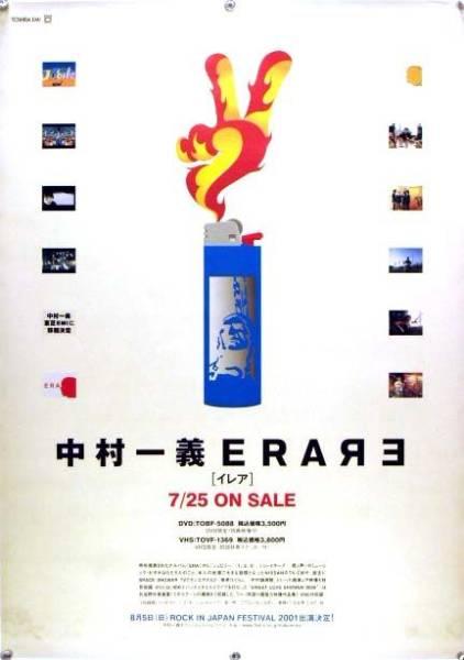 中村一義 B2ポスター (Q14012)