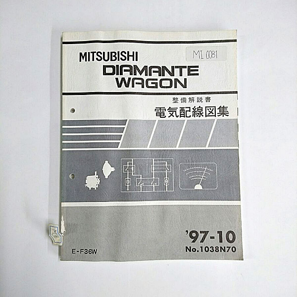★Rare★Mitsubishi Diamante wagon electrical wiring diagram collection 1997-10 1038N70