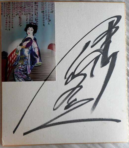 大衆演劇 旅回り劇団 女形役者 写真付き サイン色紙 昭和時代