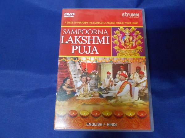 サンプールナ ラクシュミー プジャ DVD インド ヨガ ヴェーダ