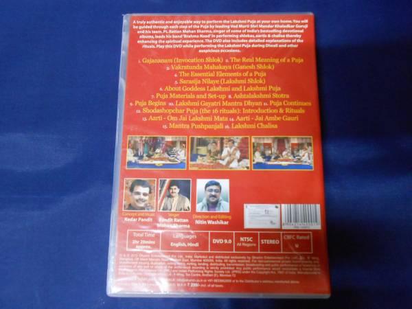 サンプールナ ラクシュミー プジャ DVD インド ヨガ ヴェーダ_画像2