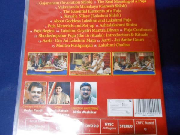 サンプールナ ラクシュミー プジャ DVD インド ヨガ ヴェーダ_画像3