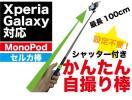 ■送料無料 AQUOS ZETA★かんたん自撮り棒 セルフィースティック