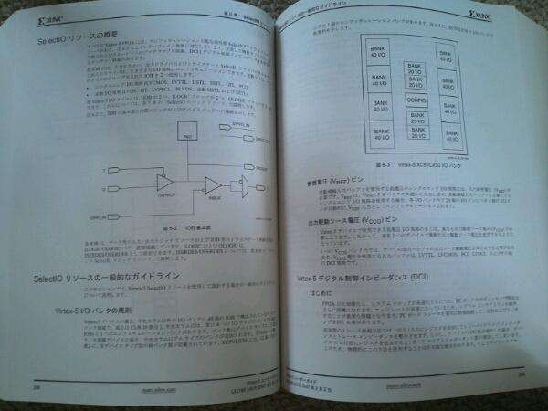 VIRTEX-5 FPGA ハンドブック XILNX ザイリンクス V5_画像3