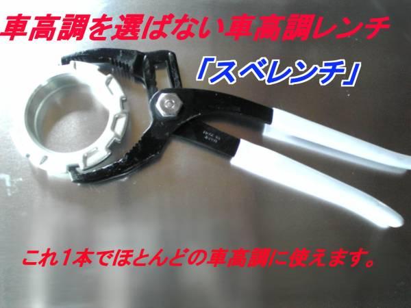 汎用 車高調 レンチ スベレンチ FD3S テイン HKS タナベ クスコ 万能 車高 調整 工具_画像9