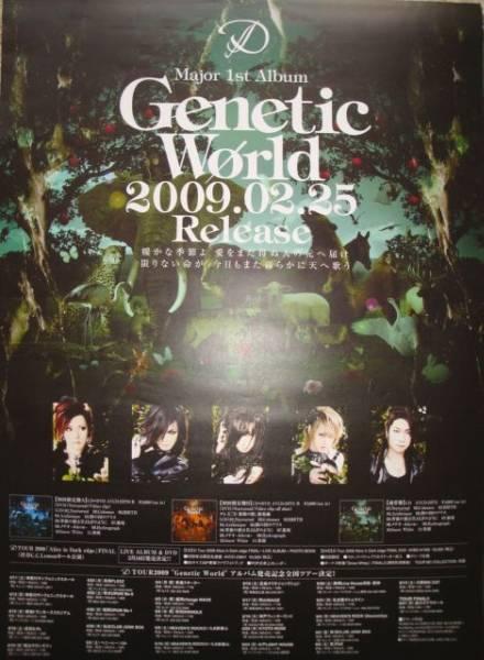新品未使用★D Genetic World ポスター 非売品