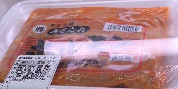 生ホルモン売上№1 発祥の味!!豚味噌ホルモン 冷蔵!!! 北海道 北海道グルメ 豚ホルモン 札幌 味噌ダレ みそ 10kg迄送料同額同梱可!!_随時、入荷しました新しい商品を発送します