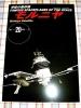 ■『宇宙の傑作機/モルニヤ』旧ソ連・放送衛星モルニアの解説