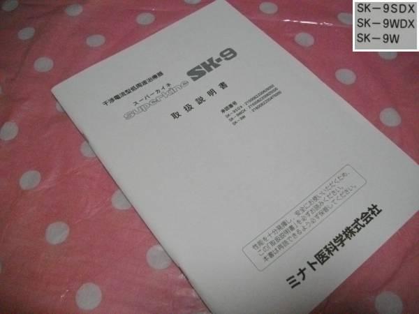 干渉波スーパーカイネSK-9WDX・取扱説明書・平成23年版