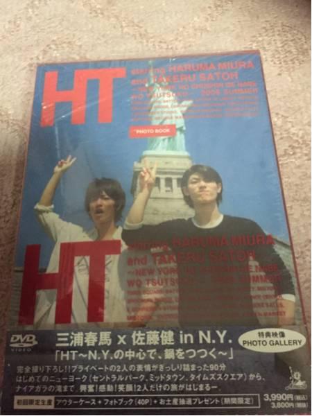 HT 三浦春馬×佐藤健 in NY 「N.Yの中心で、鍋をつつく」