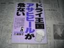 ドライ王国アサヒビールが危ない 三浦悦子 エール出版