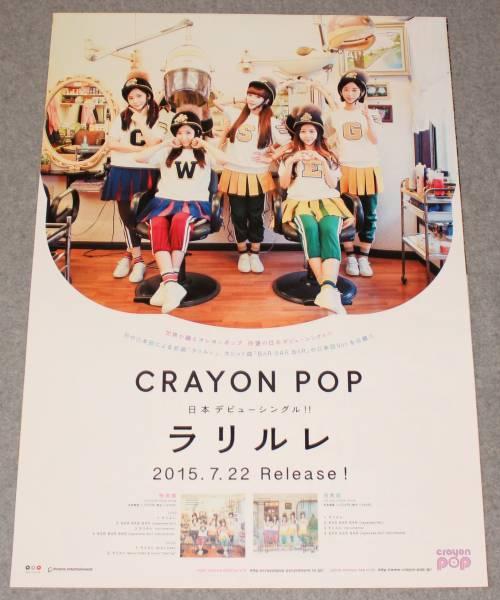 ●Ж9 告知ポスター CRAYON POP [ラリルレ]