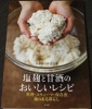塩麹と甘酒のおいしいレシピ─料理・スウィーツ・保存食 麹のある暮らし|こうじ活用ガイド オールカラー#