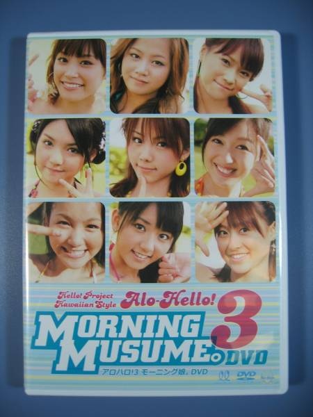 DVD Alo-Hello!3 MORNING MUSUME。  中古