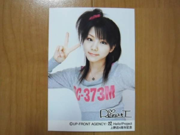 2005/5/1【田中れいな】ハロショ上野店4周年記念サイン入生写真