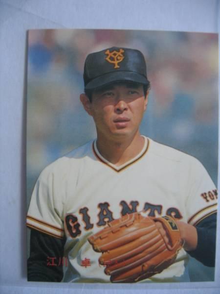 カルビー プロ野球カード 1987 No.206 江川卓 巨人