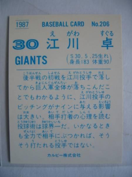 カルビー プロ野球カード 1987 No.206 江川卓 巨人_画像2
