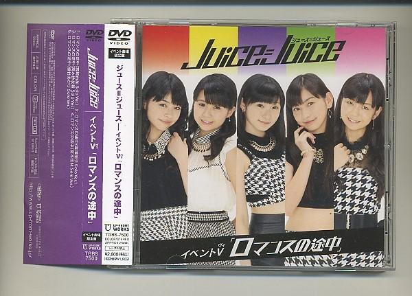 DVD★Juice=Juice ロマンスの途中 宮本佳林金澤朋子宮崎由加植村 ライブグッズの画像