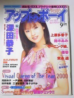 2000 9 アップトゥボーイ 国仲涼子 水野裕子 深田恭子 グッズの画像