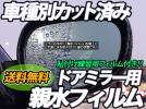 ハリアー ACU30W MCU30W MCU31W 親水ミラーフィルム_J9