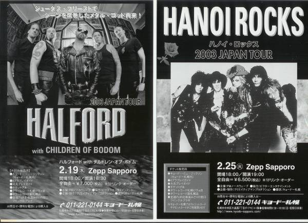halford hanoi rocks 2003japan tour両面チラシ