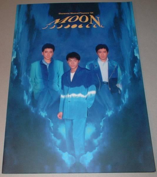 少年隊 パンフ[MOON-Playzone '94]