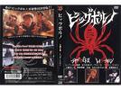 00 DVD レンタル 版/京都 ビッグポルノ 小籔千豊 送料280円 A1