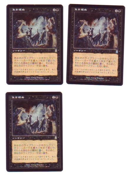 生き埋め/Buried Alive 日3枚セット OD MTG 黒_画像1