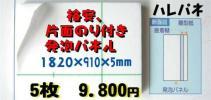 のり付発泡パネル910×1820(ハレパネ)5枚 9800円 即決