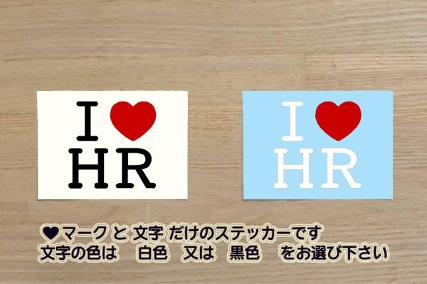 I LOVE HR ステッカー ハードロック_ロック_メタル_パンク_ROCK