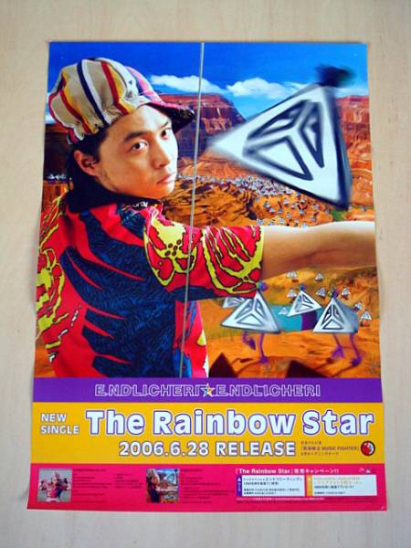 堂本 剛 / 『The Rainbow Star』 ポスター