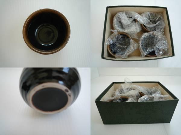 【お得!!】★小鉢4個セット★ 黒系 陶器 湯呑み_画像3