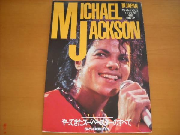 写真集「マイケル・ジャクソン・イン・ジャパン」ポスターなし 難あり