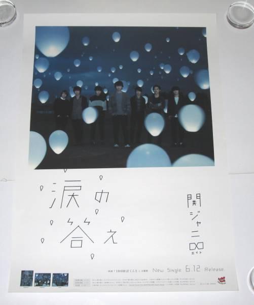 t 関ジャニ∞『涙の答え』 告知ポスター [100回泣くこと] 主題歌