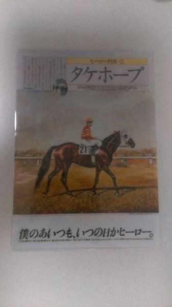 JRA タケホープ クリアファイル ヒーロー列伝 競馬 来場ポイントキャンペーン