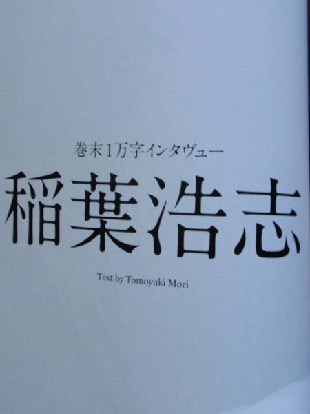☆送料込 ローリングストーン Rolling日本版2014年6月号 稲葉☆