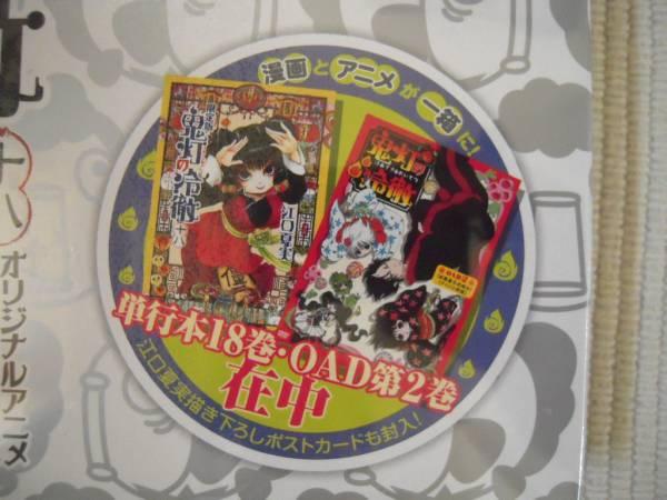 ☆鬼灯の冷徹 18巻 オリジナルアニメDVD付き限定版 未開封新品☆_画像3