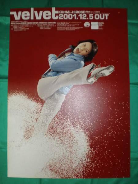 広瀬香美 VELVET ベルベット B2サイズポスター