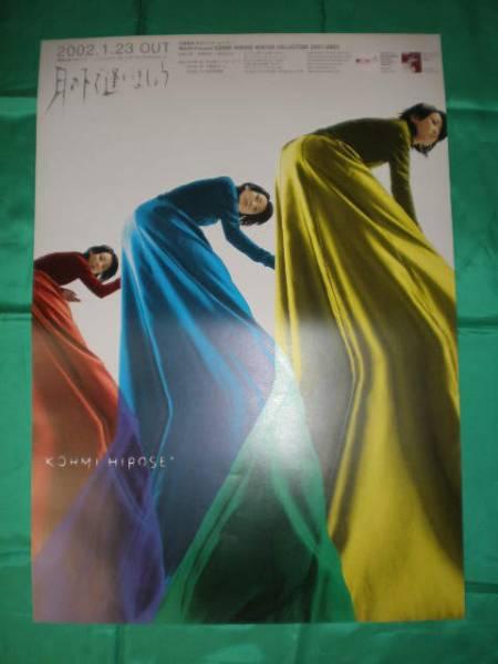 広瀬香美 月の下で逢いましょう B2サイズポスター
