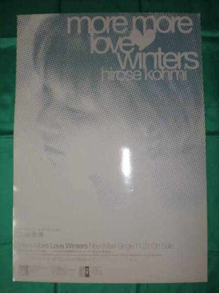 広瀬香美 冬が来るたびまた好きになる B2サイズポスター