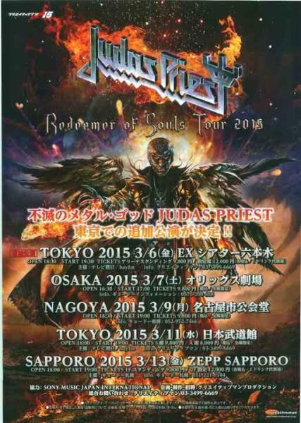 チラシ JUDAS PRIEST JAPAN Tour 2015