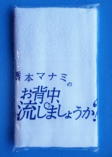 橋本マナミ TOKYO MX2 「お背中流しましょうか? 」 公式タオル グッズの画像