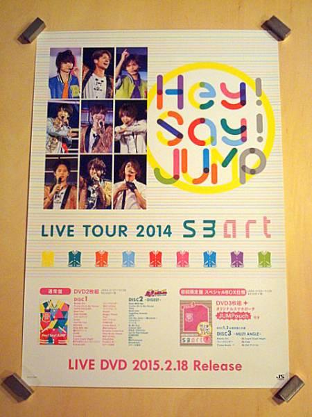 Hey! Say! JUMP / 『LIVE TOUR 2014 smart』 ポスター未使用