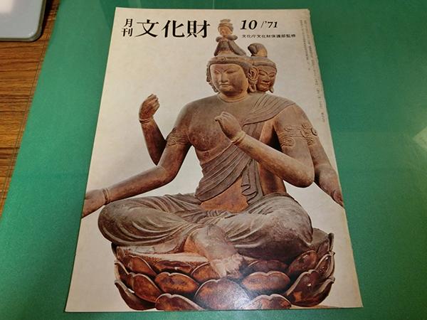 月刊文化財 1971年10月号 日本文化の特質と日本歴史の時代区分_画像1