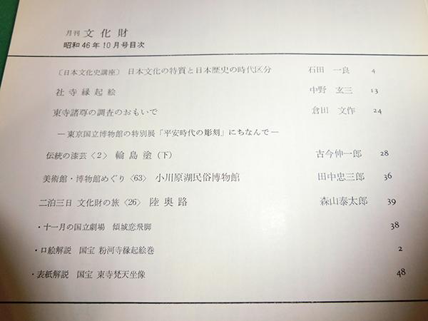 月刊文化財 1971年10月号 日本文化の特質と日本歴史の時代区分_画像2